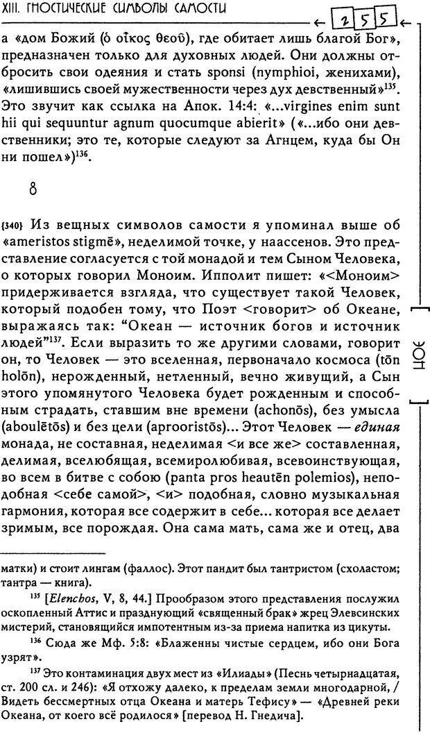 DJVU. Эон: исследования о символике самости. Юнг К. Г. Страница 256. Читать онлайн