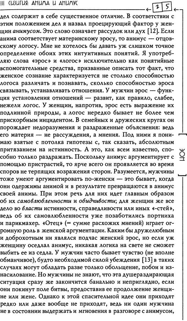 DJVU. Эон: исследования о символике самости. Юнг К. Г. Страница 26. Читать онлайн