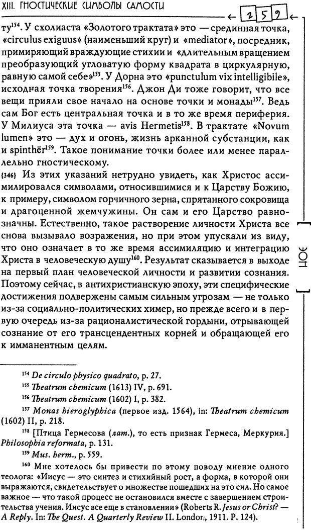 DJVU. Эон: исследования о символике самости. Юнг К. Г. Страница 260. Читать онлайн