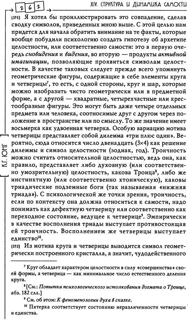 DJVU. Эон: исследования о символике самости. Юнг К. Г. Страница 263. Читать онлайн