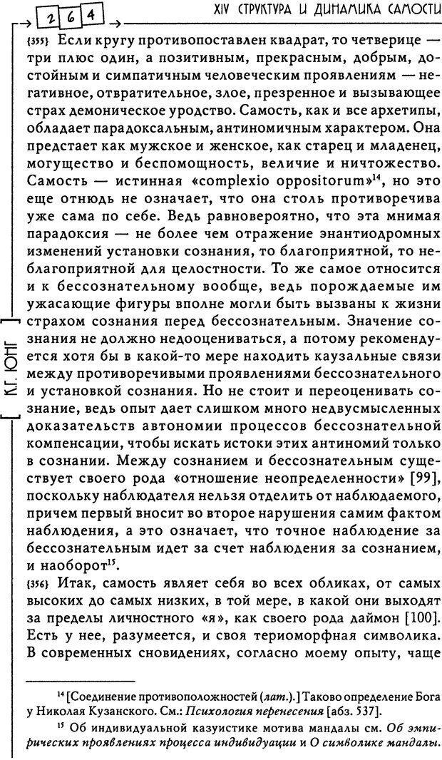 DJVU. Эон: исследования о символике самости. Юнг К. Г. Страница 265. Читать онлайн