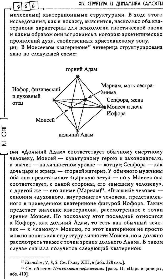 DJVU. Эон: исследования о символике самости. Юнг К. Г. Страница 267. Читать онлайн