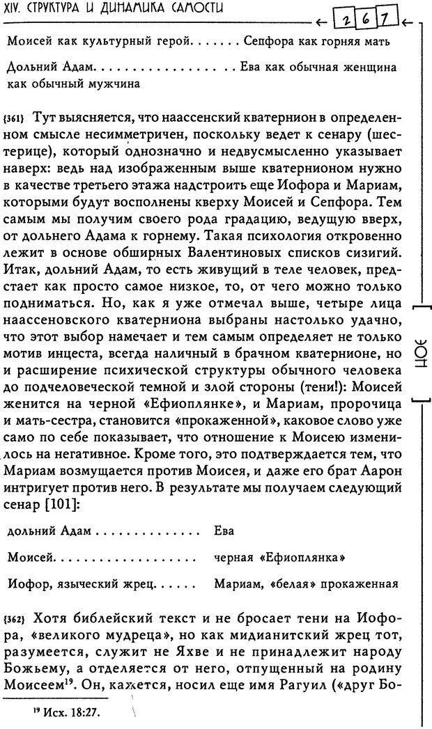 DJVU. Эон: исследования о символике самости. Юнг К. Г. Страница 268. Читать онлайн