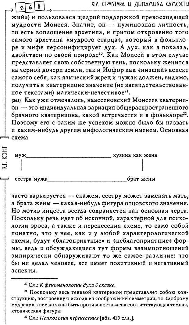 DJVU. Эон: исследования о символике самости. Юнг К. Г. Страница 269. Читать онлайн