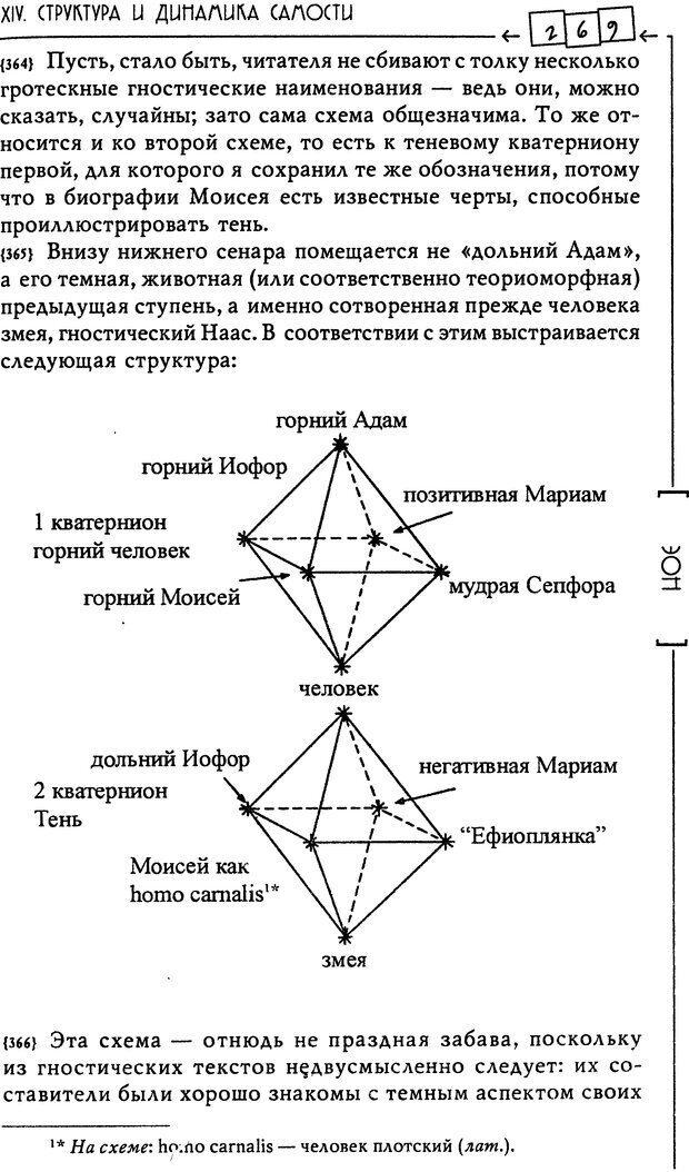DJVU. Эон: исследования о символике самости. Юнг К. Г. Страница 270. Читать онлайн