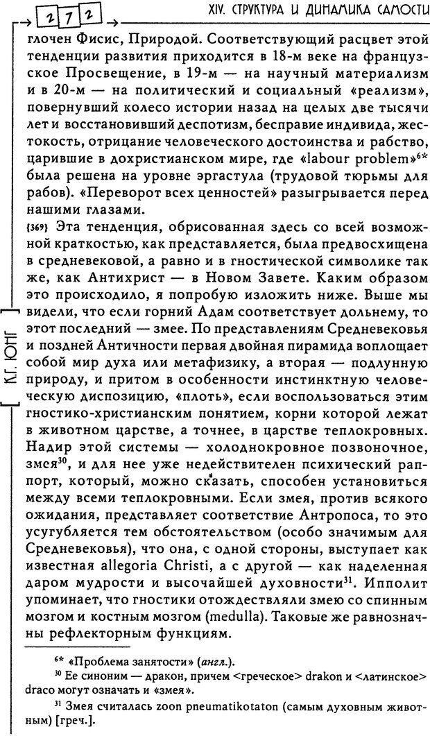DJVU. Эон: исследования о символике самости. Юнг К. Г. Страница 273. Читать онлайн
