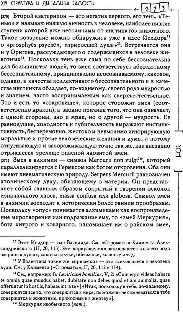 DJVU. Эон: исследования о символике самости. Юнг К. Г. Страница 274. Читать онлайн