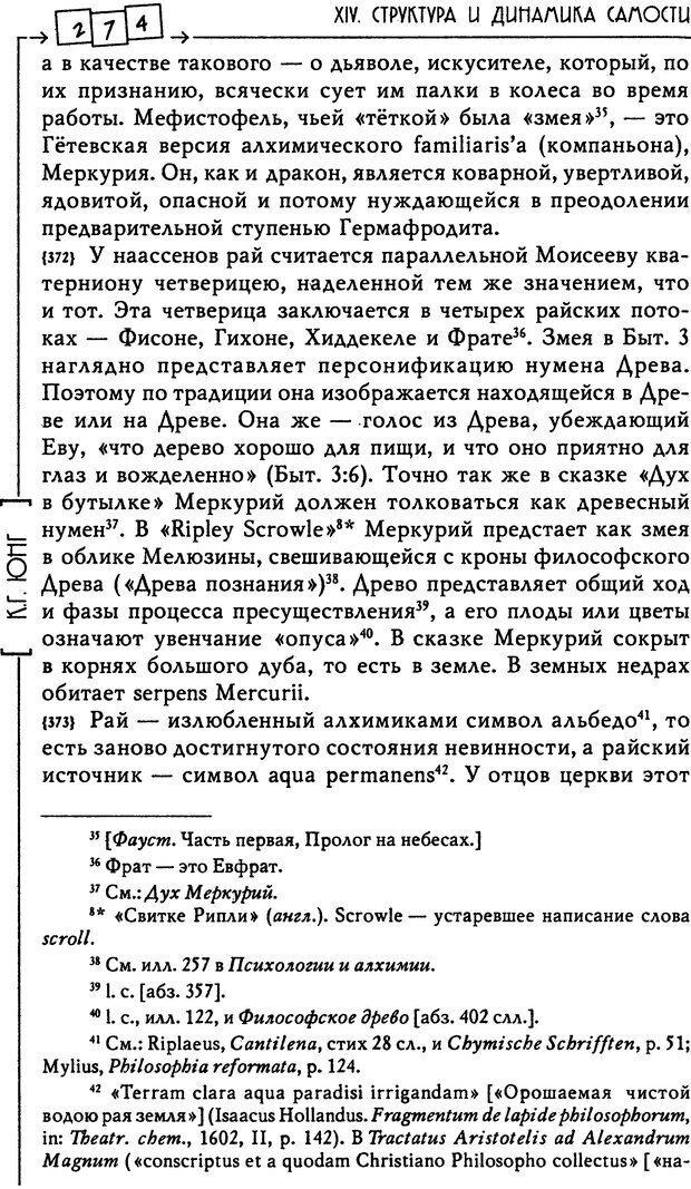 DJVU. Эон: исследования о символике самости. Юнг К. Г. Страница 275. Читать онлайн