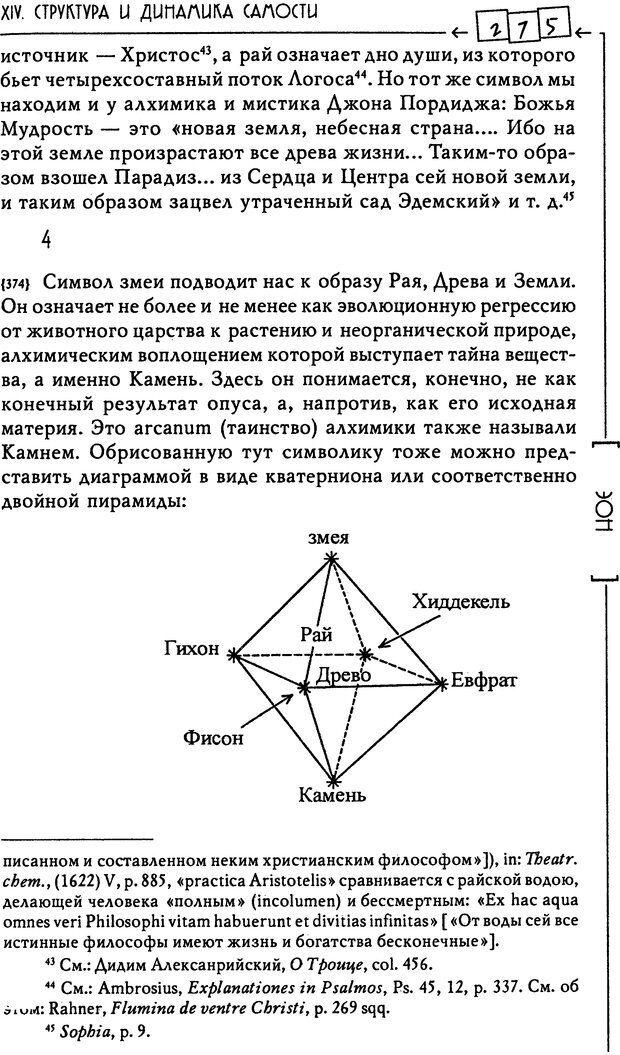 DJVU. Эон: исследования о символике самости. Юнг К. Г. Страница 276. Читать онлайн