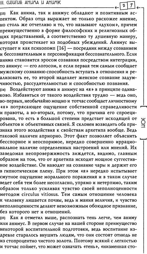 DJVU. Эон: исследования о символике самости. Юнг К. Г. Страница 28. Читать онлайн