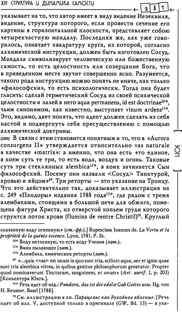 DJVU. Эон: исследования о символике самости. Юнг К. Г. Страница 282. Читать онлайн