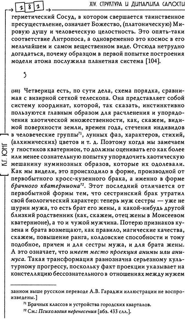 DJVU. Эон: исследования о символике самости. Юнг К. Г. Страница 283. Читать онлайн