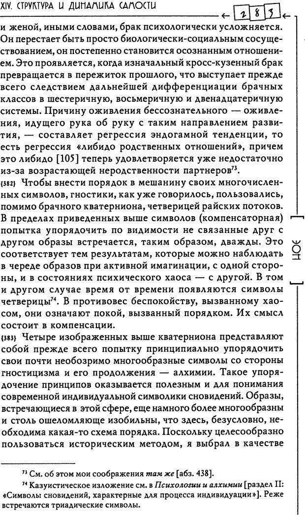 DJVU. Эон: исследования о символике самости. Юнг К. Г. Страница 284. Читать онлайн