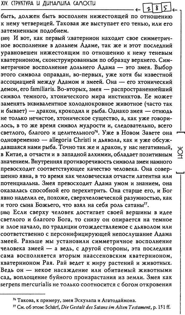 DJVU. Эон: исследования о символике самости. Юнг К. Г. Страница 286. Читать онлайн