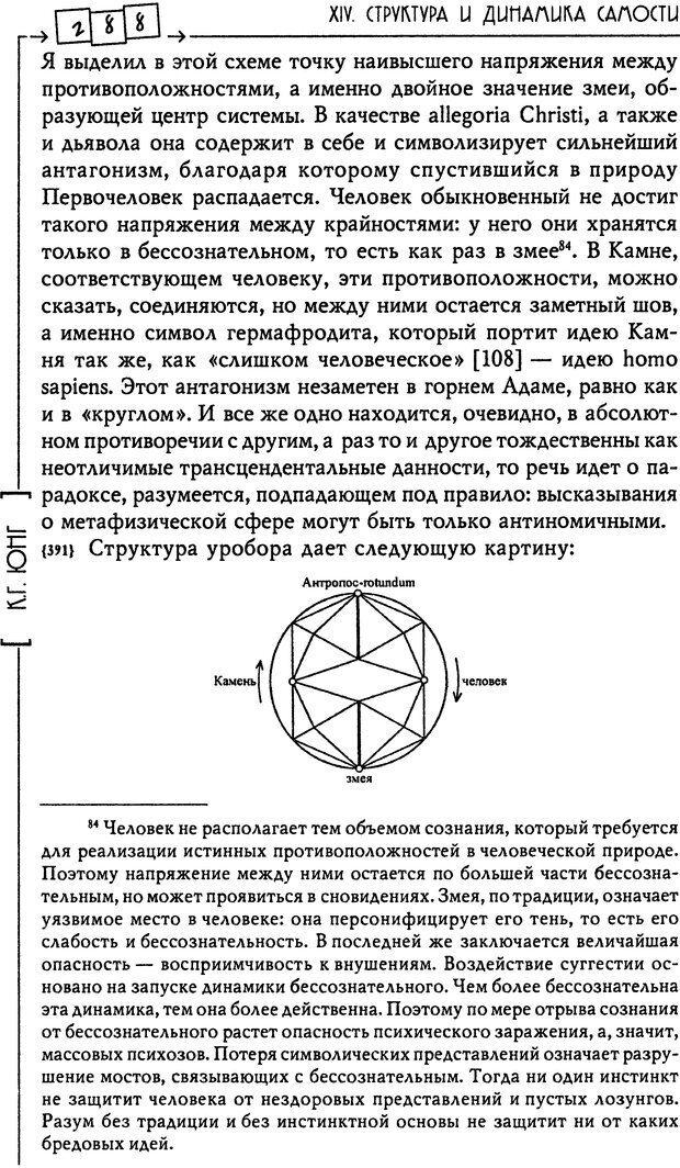 DJVU. Эон: исследования о символике самости. Юнг К. Г. Страница 289. Читать онлайн