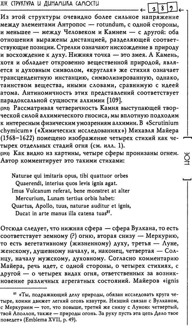 DJVU. Эон: исследования о символике самости. Юнг К. Г. Страница 290. Читать онлайн