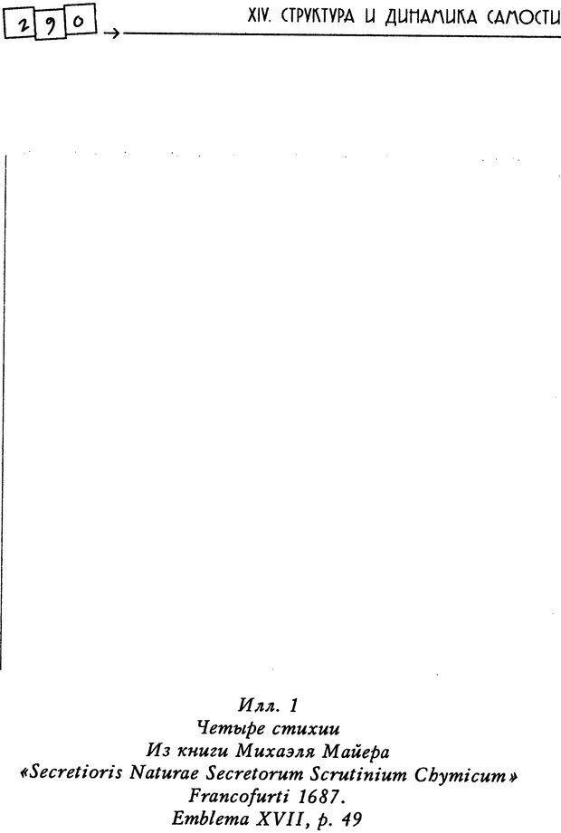DJVU. Эон: исследования о символике самости. Юнг К. Г. Страница 293. Читать онлайн