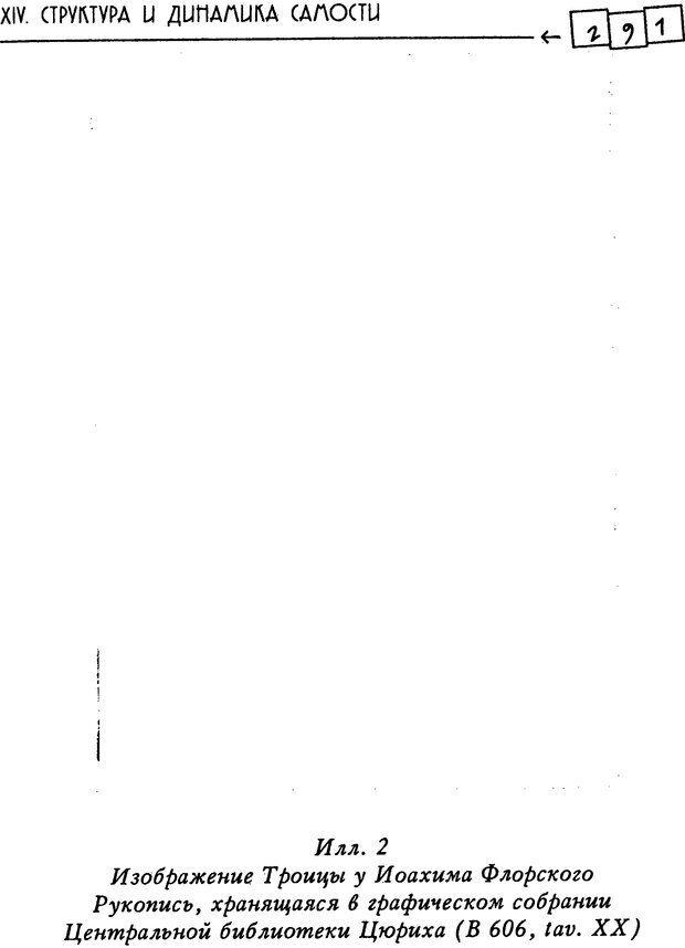 DJVU. Эон: исследования о символике самости. Юнг К. Г. Страница 294. Читать онлайн