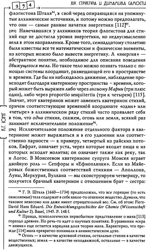 DJVU. Эон: исследования о символике самости. Юнг К. Г. Страница 297. Читать онлайн
