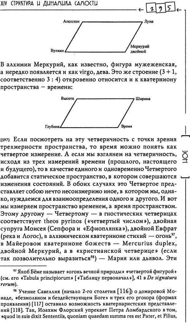 DJVU. Эон: исследования о символике самости. Юнг К. Г. Страница 298. Читать онлайн