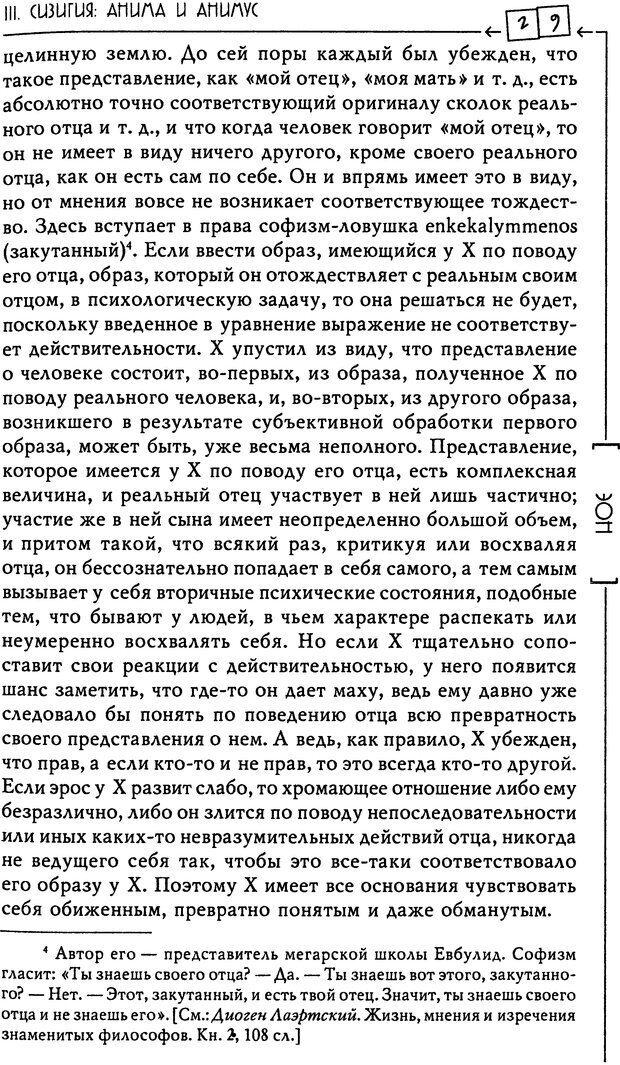 DJVU. Эон: исследования о символике самости. Юнг К. Г. Страница 30. Читать онлайн