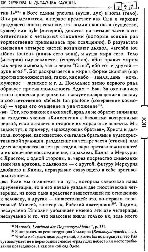 DJVU. Эон: исследования о символике самости. Юнг К. Г. Страница 300. Читать онлайн