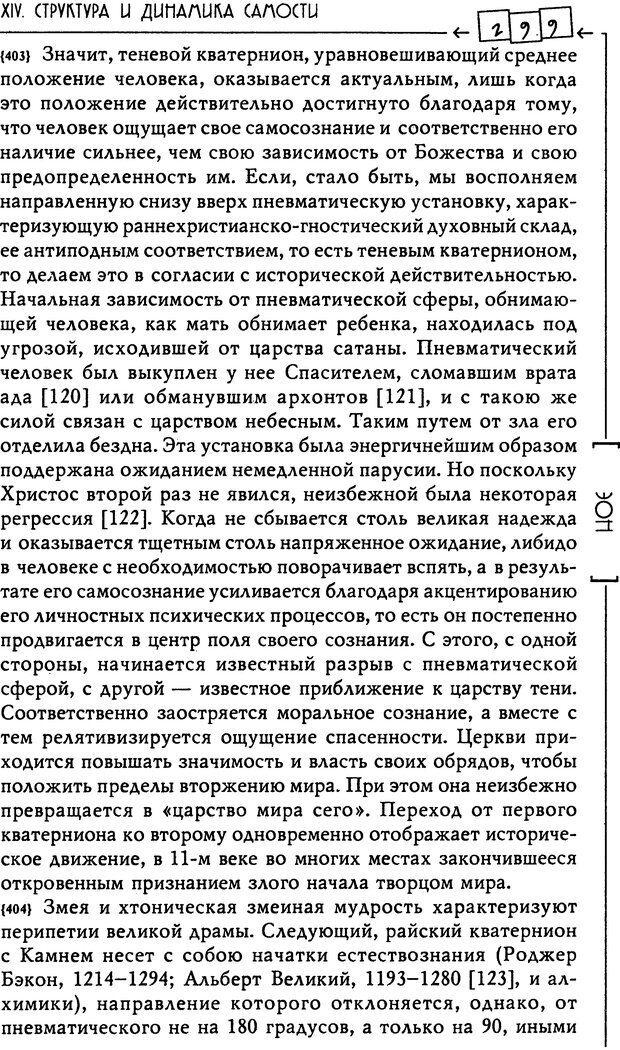 DJVU. Эон: исследования о символике самости. Юнг К. Г. Страница 302. Читать онлайн