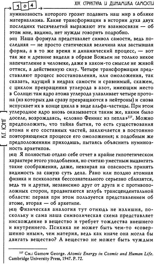 DJVU. Эон: исследования о символике самости. Юнг К. Г. Страница 307. Читать онлайн