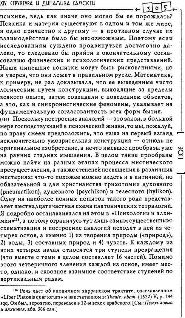 DJVU. Эон: исследования о символике самости. Юнг К. Г. Страница 308. Читать онлайн