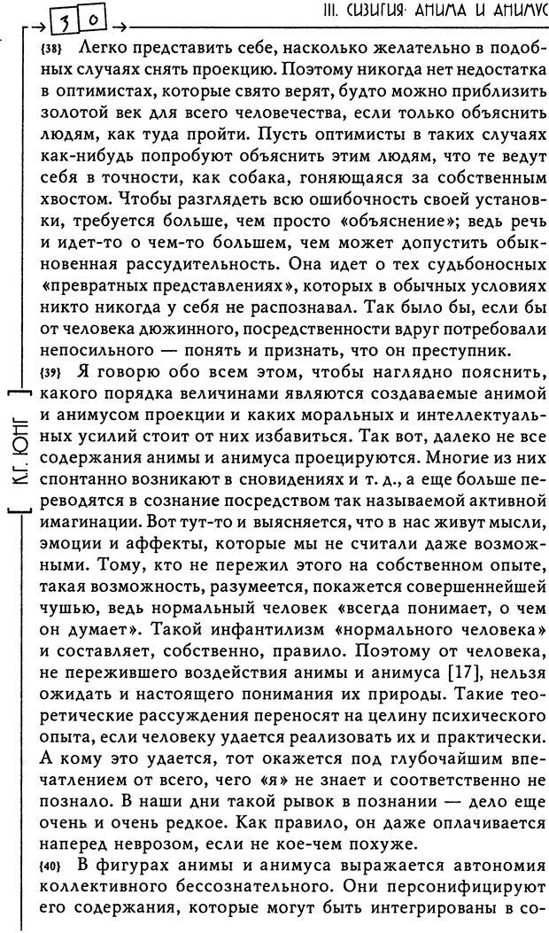 DJVU. Эон: исследования о символике самости. Юнг К. Г. Страница 31. Читать онлайн