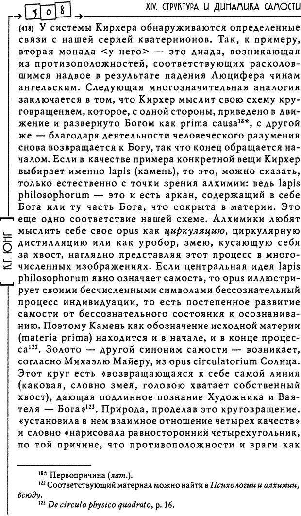 DJVU. Эон: исследования о символике самости. Юнг К. Г. Страница 311. Читать онлайн