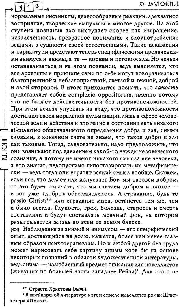 DJVU. Эон: исследования о символике самости. Юнг К. Г. Страница 315. Читать онлайн
