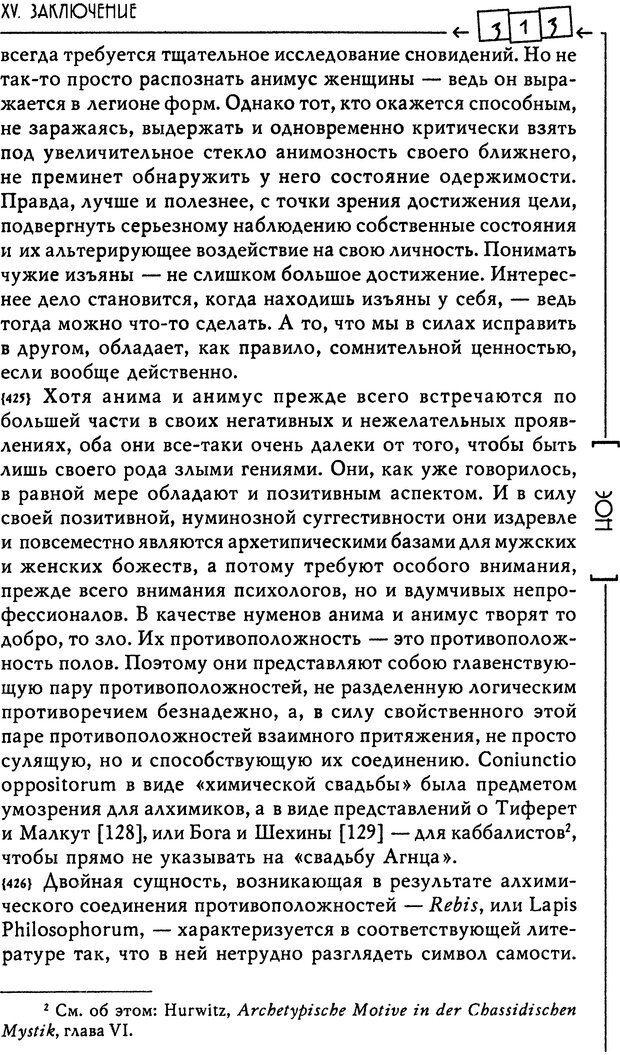 DJVU. Эон: исследования о символике самости. Юнг К. Г. Страница 316. Читать онлайн