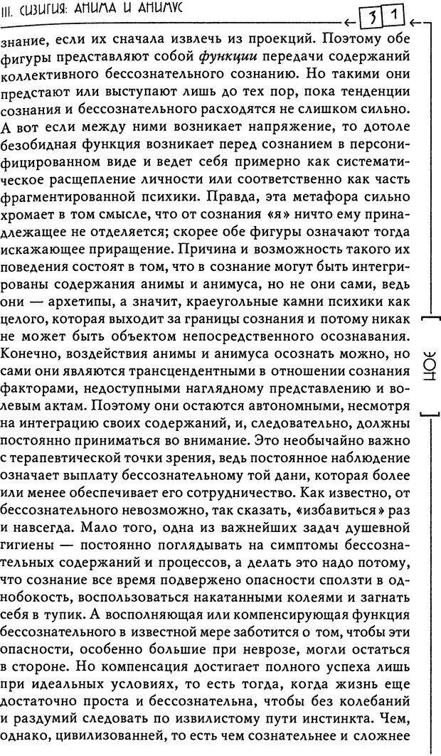 DJVU. Эон: исследования о символике самости. Юнг К. Г. Страница 32. Читать онлайн