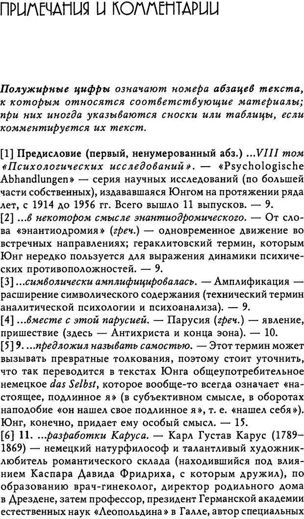 DJVU. Эон: исследования о символике самости. Юнг К. Г. Страница 324. Читать онлайн