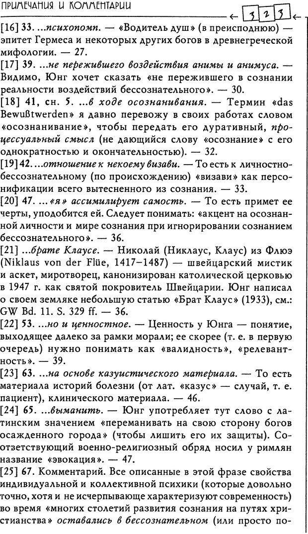 DJVU. Эон: исследования о символике самости. Юнг К. Г. Страница 326. Читать онлайн