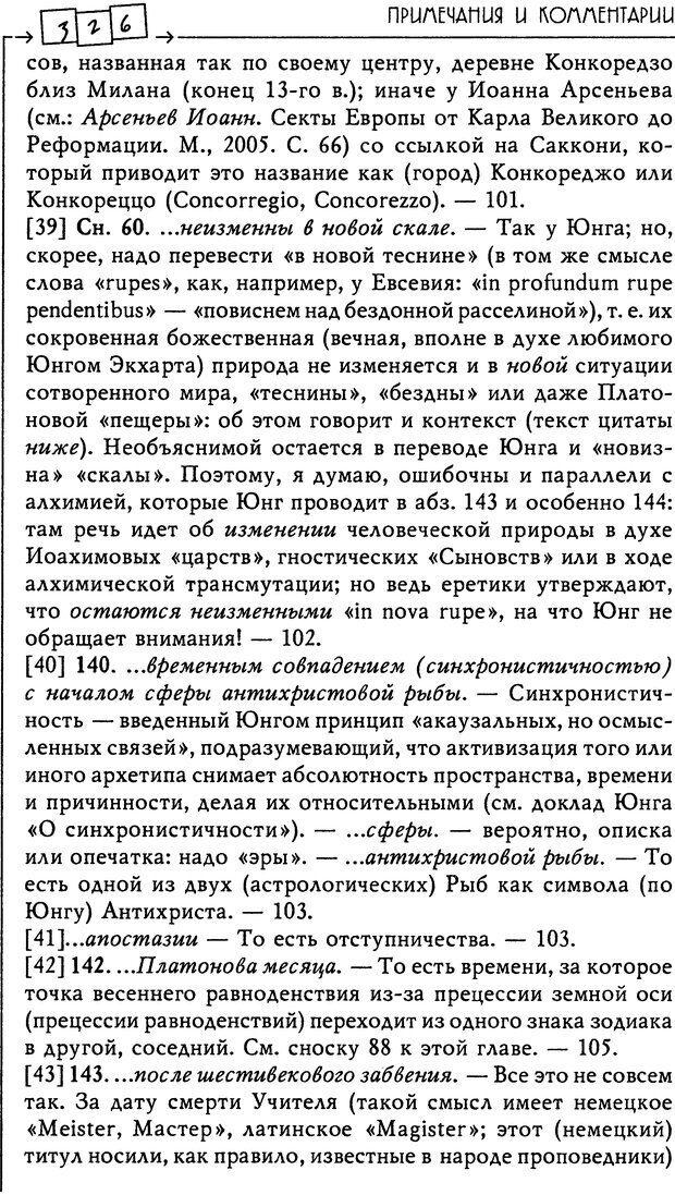 DJVU. Эон: исследования о символике самости. Юнг К. Г. Страница 329. Читать онлайн