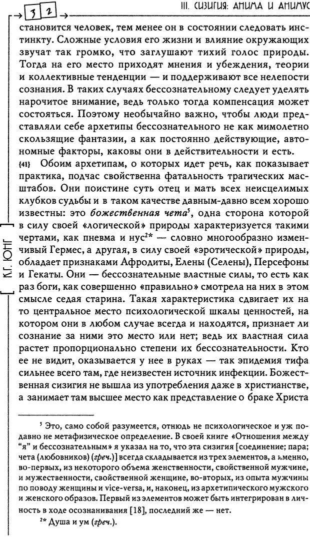 DJVU. Эон: исследования о символике самости. Юнг К. Г. Страница 33. Читать онлайн