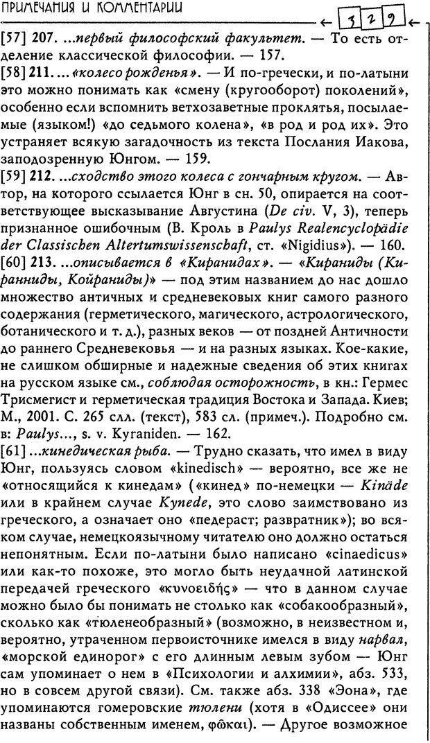 DJVU. Эон: исследования о символике самости. Юнг К. Г. Страница 332. Читать онлайн