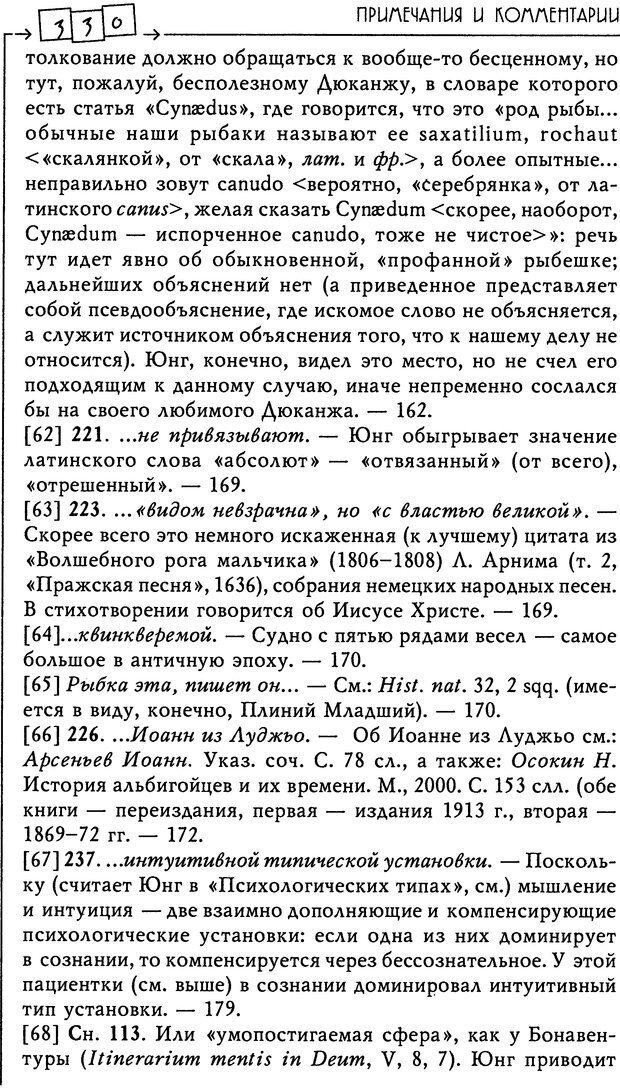 DJVU. Эон: исследования о символике самости. Юнг К. Г. Страница 333. Читать онлайн