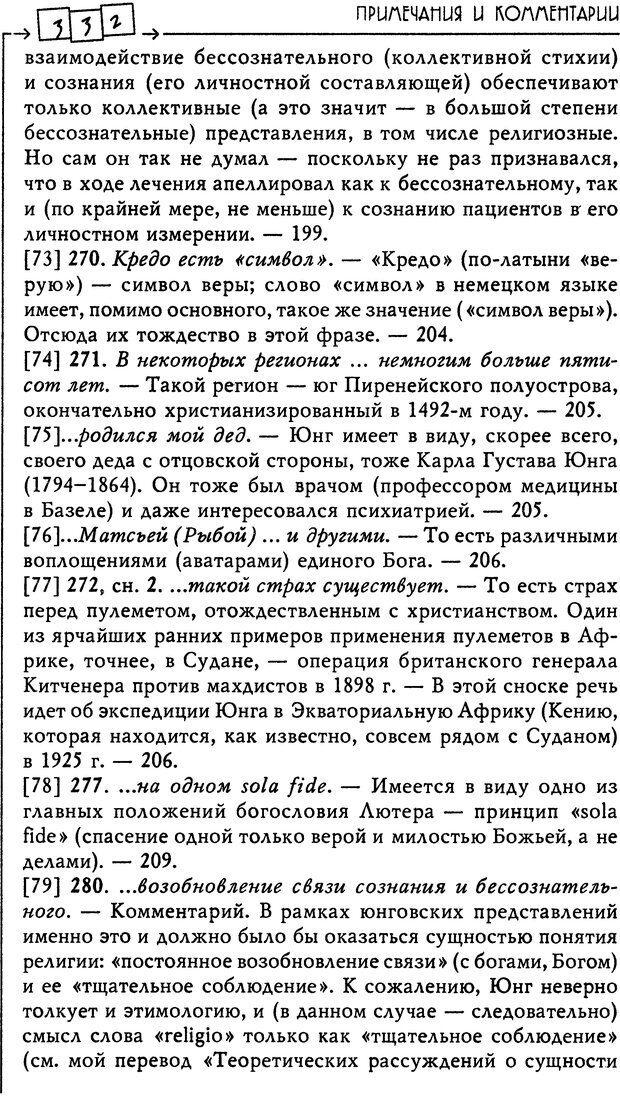 DJVU. Эон: исследования о символике самости. Юнг К. Г. Страница 335. Читать онлайн