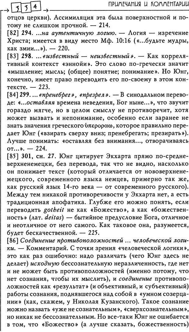 DJVU. Эон: исследования о символике самости. Юнг К. Г. Страница 337. Читать онлайн
