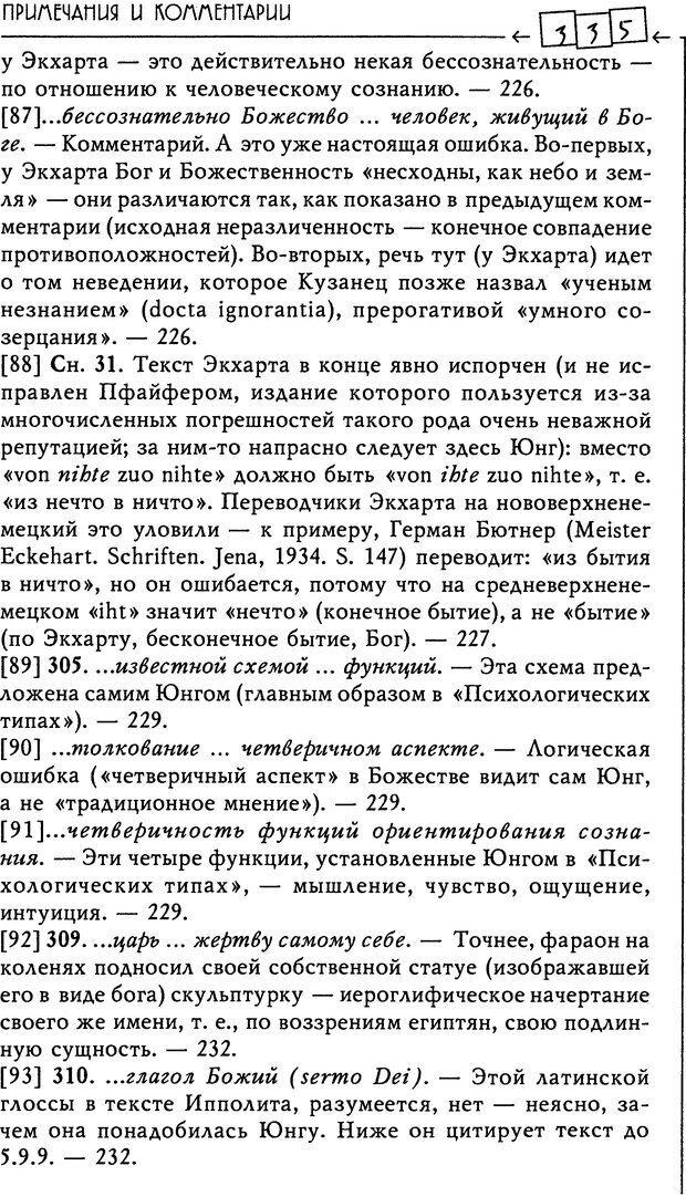 DJVU. Эон: исследования о символике самости. Юнг К. Г. Страница 338. Читать онлайн
