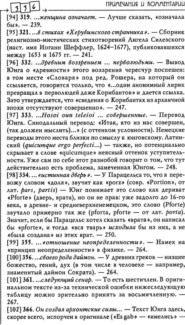 DJVU. Эон: исследования о символике самости. Юнг К. Г. Страница 339. Читать онлайн