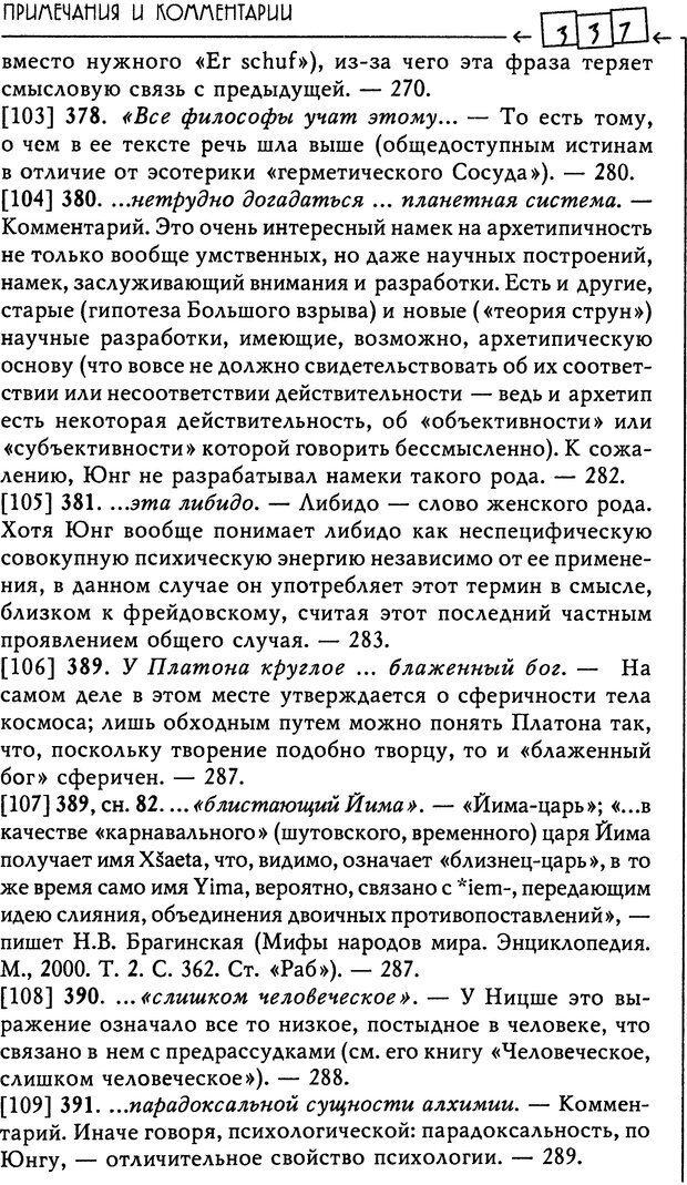 DJVU. Эон: исследования о символике самости. Юнг К. Г. Страница 340. Читать онлайн