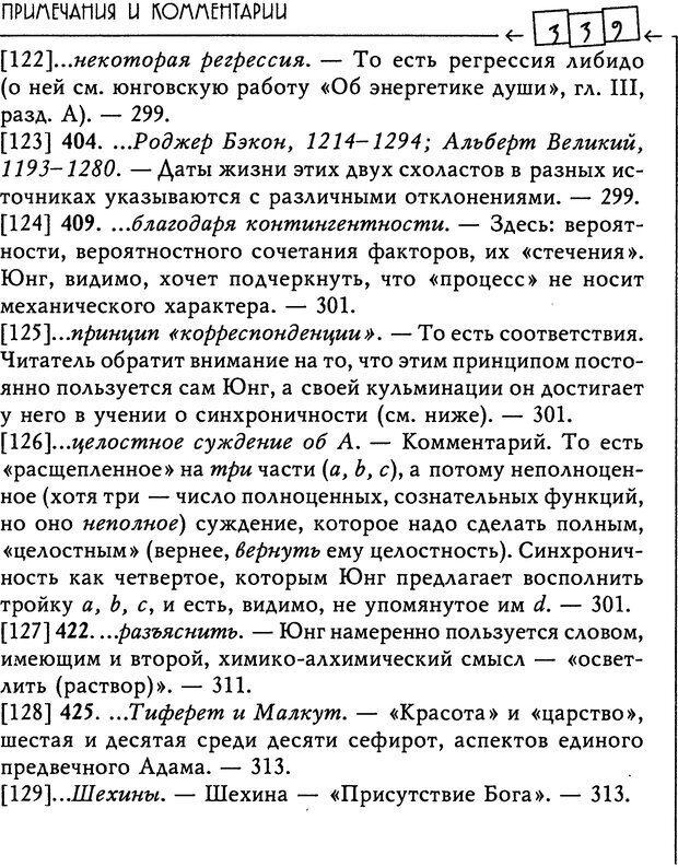 DJVU. Эон: исследования о символике самости. Юнг К. Г. Страница 342. Читать онлайн
