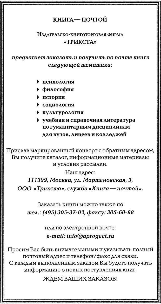 DJVU. Эон: исследования о символике самости. Юнг К. Г. Страница 345. Читать онлайн