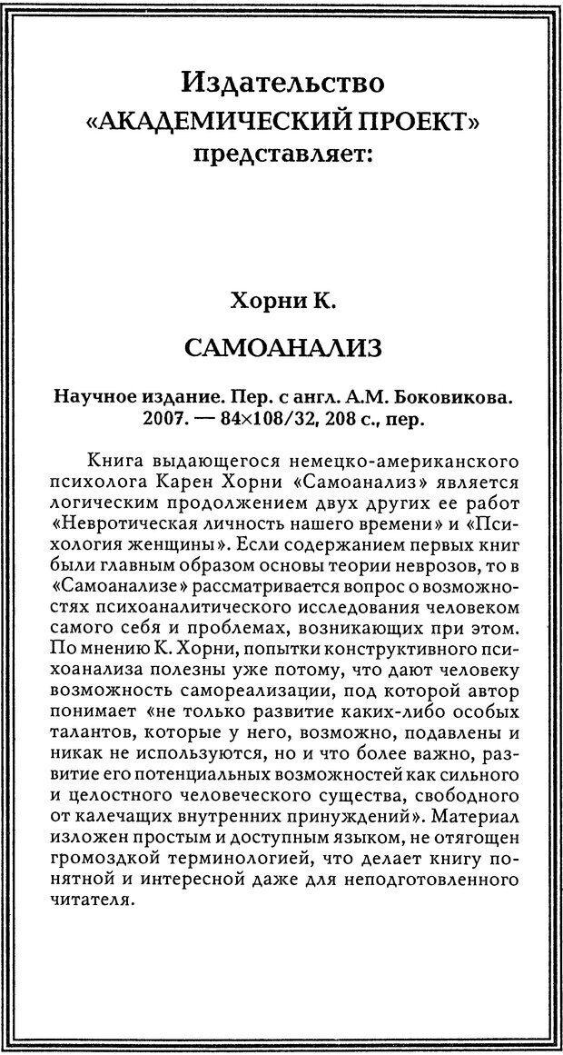 DJVU. Эон: исследования о символике самости. Юнг К. Г. Страница 346. Читать онлайн