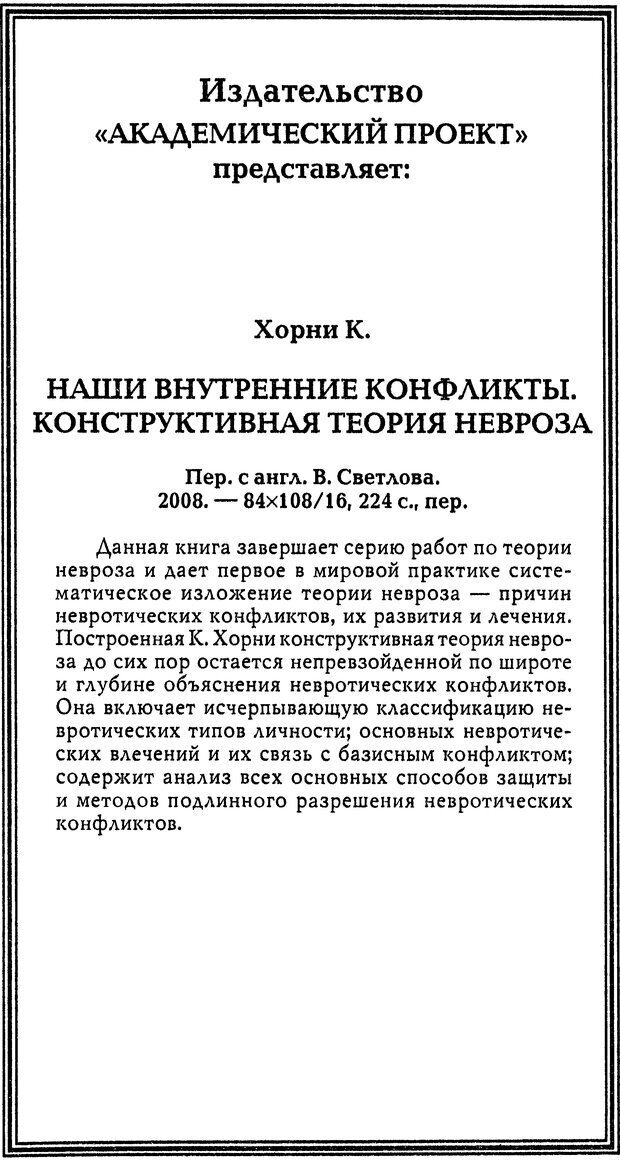 DJVU. Эон: исследования о символике самости. Юнг К. Г. Страница 348. Читать онлайн