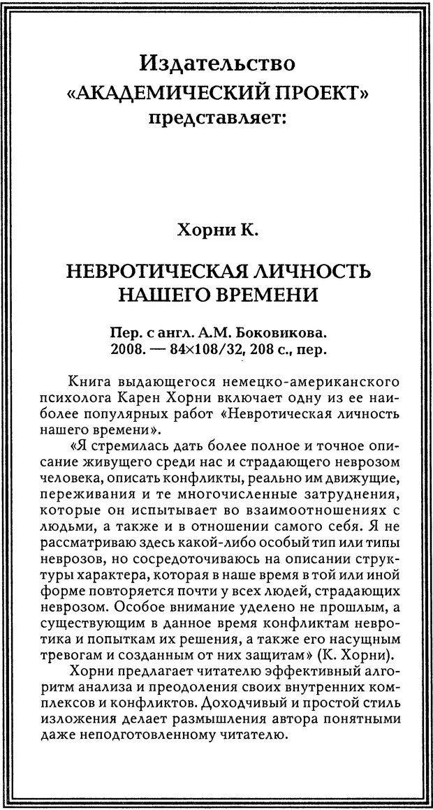 DJVU. Эон: исследования о символике самости. Юнг К. Г. Страница 349. Читать онлайн